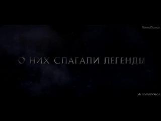 47 ронинов / 47 Ronin.Русский дублированный трейлер #2 (2014) [HD]