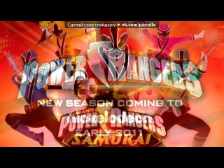 «�������� ������» ��� ������ Power Rangers - Samurai(OST ������� ��������� �������).